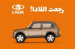 LADA Jordan has opened the first showroom in Amman